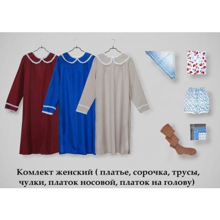 Комплект женский (платье, сорочка, трусы, чулки, платок на голову, платок)