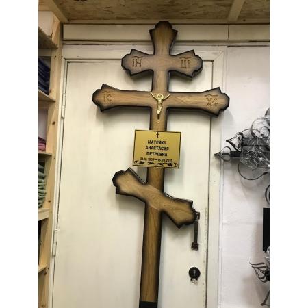 """Крест дубовый """"Граль"""""""